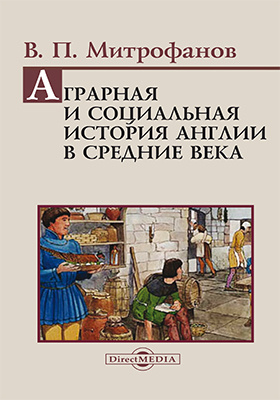 Аграрная и социальная история Англии в Средние века: сборник статей