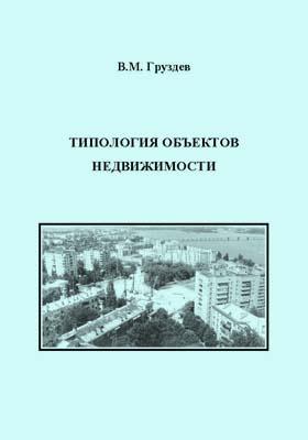 Типология объектов недвижимости: учебное пособие