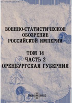 Военно-статистическое обозрение Российской империи. Т. 14, Ч. 2. Оренбургская губерния