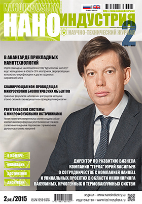 Наноиндустрия: научно-технический журнал. 2015. № 2(56)