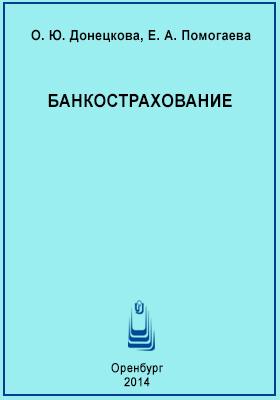 Банкострахование: учебное пособие