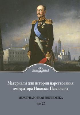 Материалы для истории царствования императора Николая Павловича : Международная библиотека. Т. 22