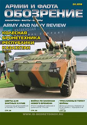 Обозрение армии и флота : аналитика, факты, обзоры: журнал. 2018. № 2(72)