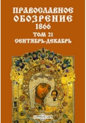 Православное обозрение: журнал. 1866. Том 21, Сентябрь-декабрь