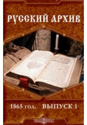 Русский архив. 1865. Вып. 1
