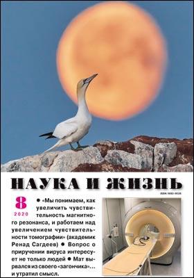 Наука и жизнь: журнал. 2020. № 8