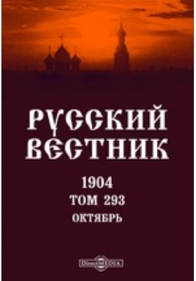 Русский Вестник: журнал. 1904. Т. 293. Октябрь