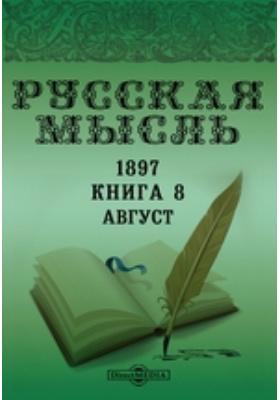 Русская мысль: журнал. 1897. Книга 8, Август