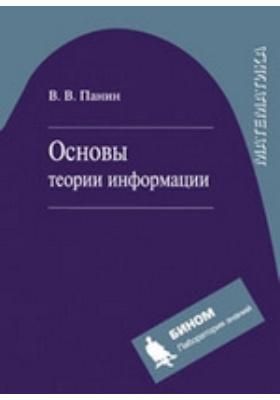 Основы теории информации: учебное пособие