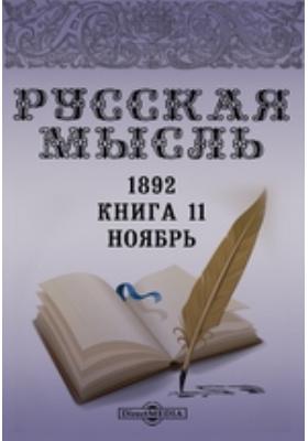 Русская мысль: журнал. 1892. Книга 11, Ноябрь