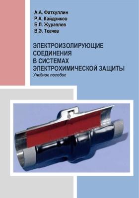 Электроизолирующие соединения в системах электрохимической защиты: учебное пособие