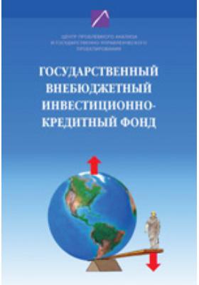 Государственный внебюджетный инвестиционно-кредитный фонд: восстановление монетизации и инвестиционная подкачка развития экономики России
