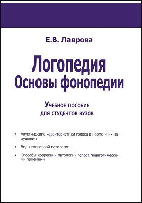 Логопедия : основы фонопедии: учебное пособие