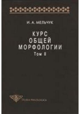 Курс общей морфологии: монография. Том 2. Морфологические значения