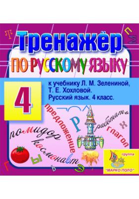 Интерактивный тренажер по русскому языку для четвёртого класса к учебнику Л.М.Зелениной и Т.Е.Хохловой