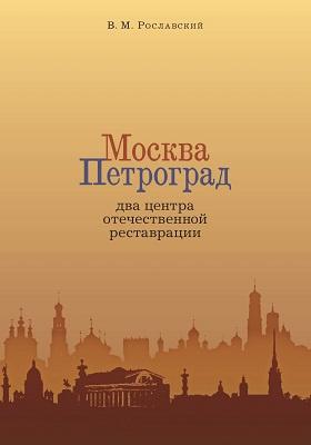 Москва - Петроград. Два центра отечественной реставрации: научное издание