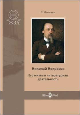 Николай Некрасов. Его жизнь и литературная деятельность: критико-биографический очерк