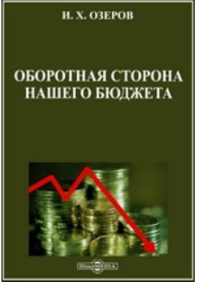 Оборотная сторона нашего бюджета