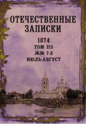 Отечественные записки: журнал. 1874. Т. 215, №№ 7-8, Июль-август