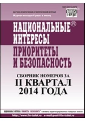 Национальные интересы = National interests : приоритеты и безопасность: журнал. 2014. № 13/24