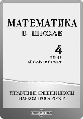 Математика в школе. 1941: методический журнал. №4