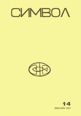 Символ: журнал христианской культуры. 1985. № 14