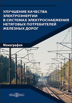 Улучшение качества электроэнергии в системах электроснабжения нетяговых потребителей железных дорог: монография
