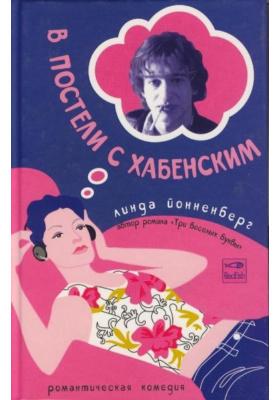 В постели с Хабенским : Роман