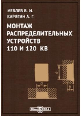 Монтаж распределительных устройств 110 и 120 кВ