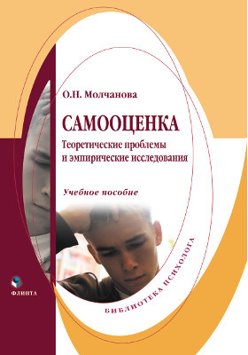 Самооценка : теоретические проблемы и эмпирические исследования: учебное пособие