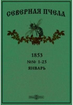 Северная пчела: журнал. 1853. №№ 1-25, Январь