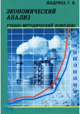 Экономический анализ: учебно-методический комплекс