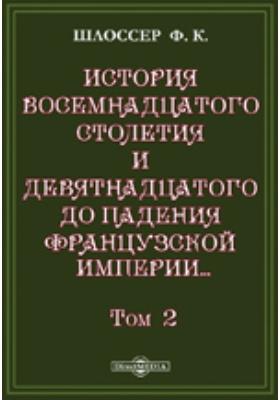 История восемнадцатого столетия и девятнадцатого до падения Французской империи с особенно подробным изложением хода литературы. Т. 2