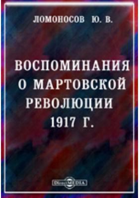 Воспоминания о мартовской революции 1917 г