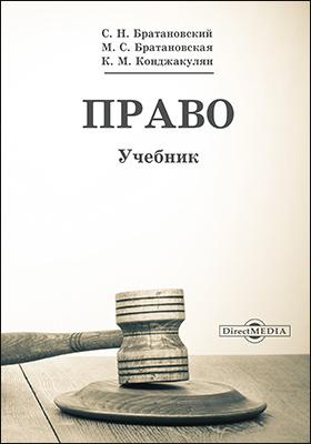 Право: учебник для вузов