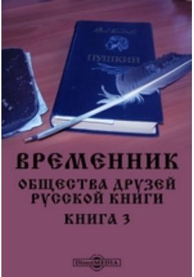 Временник общества друзей русской книги: журнал. 1932. Книга 3