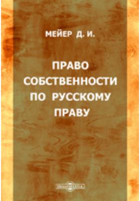 Право собственности по русскому праву