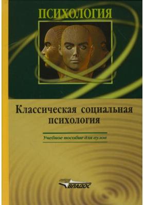 Классическая социальная психология : Учебное пособие для студентов вузов