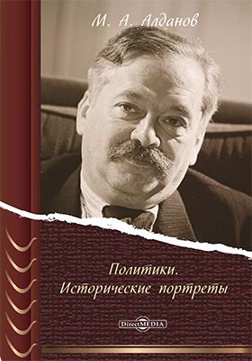 Политики. Исторические портреты