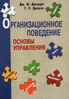 Организационное поведение : Основы управления: учебное пособие