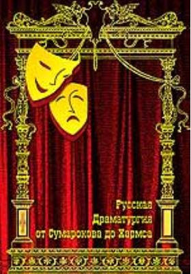 Плоды просвещения: драматургия