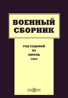 Военный сборник: журнал. 1864. Том 36. № 4