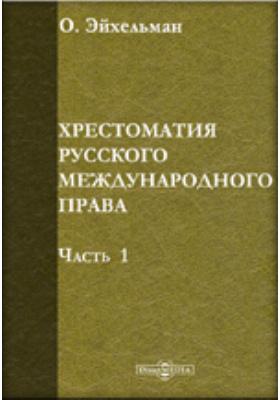 Хрестоматия русского международного права, Ч. 1