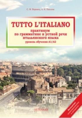 Tutto l'italiano : практикум по грамматике и устной речи итальянского языка : уровень обучения А1/А2: учебник