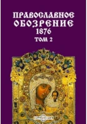 Православное обозрение: журнал. 1876. Т. 2