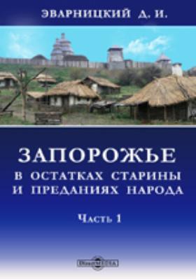 Запорожье в остатках старины и преданиях народа, Ч. 1