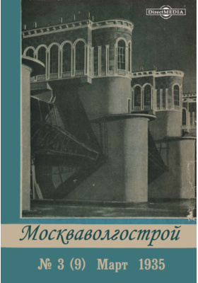 Москваволгострой. 1935. № 3 (9). Март