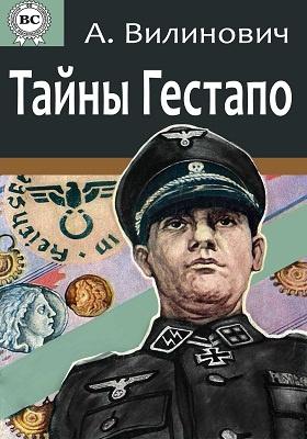 Тайны Гестапо. Кн. 1