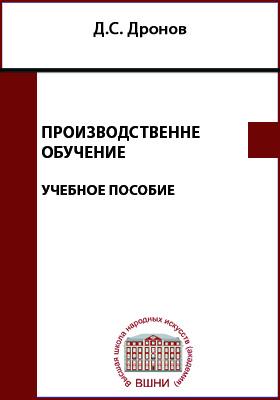 Производственное обучение: учебное пособие