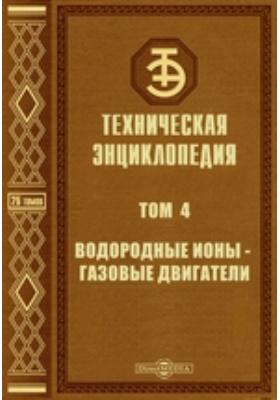 Техническая энциклопедия. Т. 4. Водородные ионы - Газовые двигатели